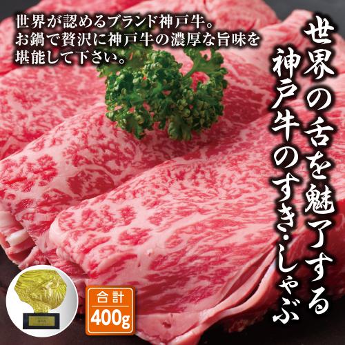 豪華 神戸牛すき・じゃぶ 400gセット