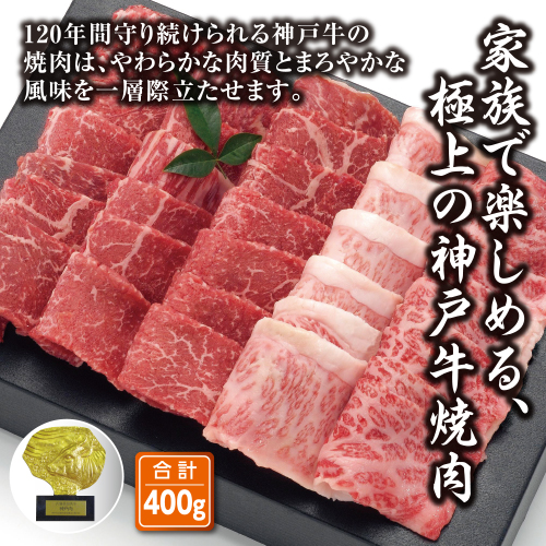 豪華 神戸牛焼肉 400gセット