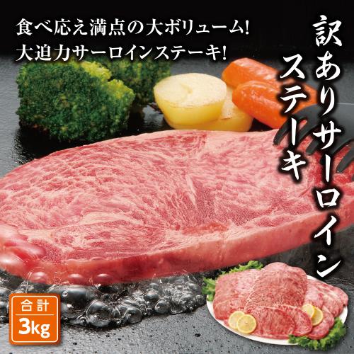 訳あり やわらかサーロインステーキ 3kgセット
