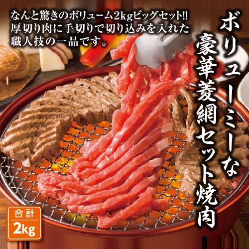 豪華菱網セット焼肉 2kgセット