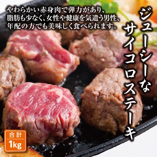 牛ヒレサイコロステーキ 1kgセット