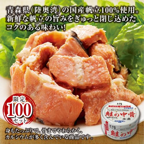 三陸 鮭の中骨水煮缶