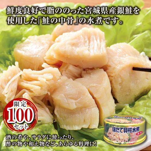 陸奥湾産帆立貝柱水煮缶(割れ)