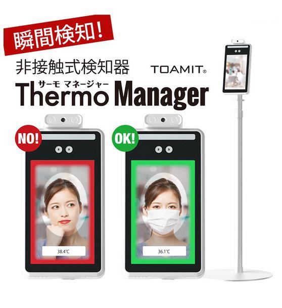 東亜 TOAMIT 非接触式 検知器 8インチ モニター サーモマネージャTOA-TMN-1000