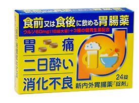 新内外胃腸薬錠剤 48錠【第ニ類医薬品】