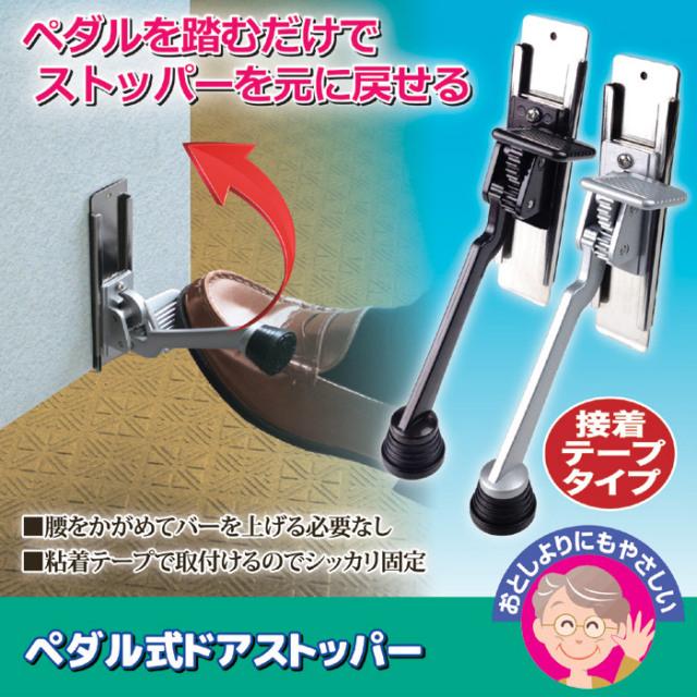 ペダル式ドアストッパー