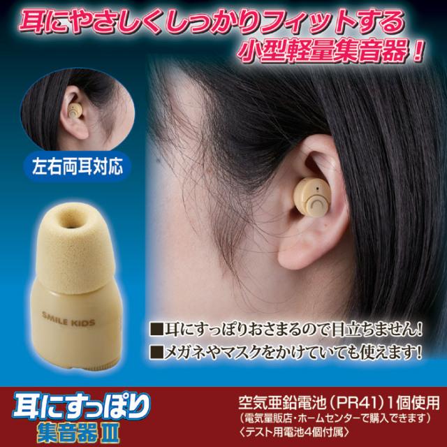 耳にすっぽり集音器3