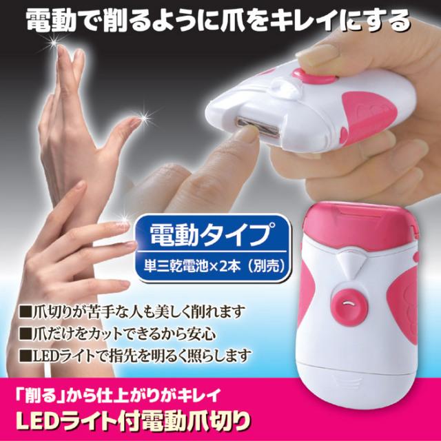 「削る」から仕上がりがキレイ LEDライト付電動爪切り