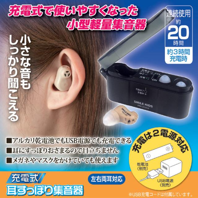 充電式 耳すっぽり集音器