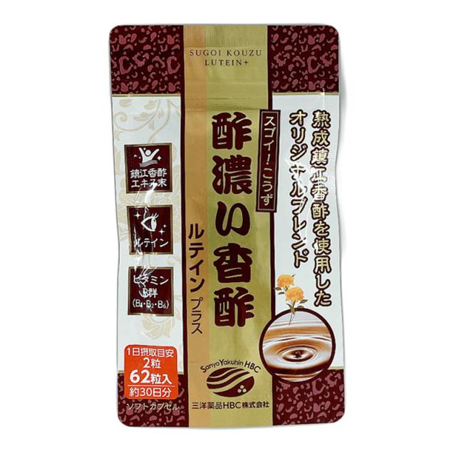 酢濃い香酢 ルテインプラス 62粒/袋