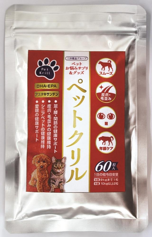 【定期】ペットクリル 60粒