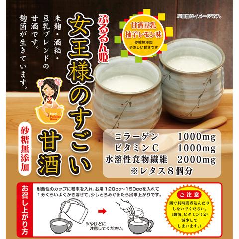 ぷるるん姫 女王様のすごい甘酒豆乳 【コラーゲン】【ビタミンC】【食物繊維】