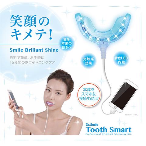 【スマホ片手に 本格ホワイトニング】Tooth Smart