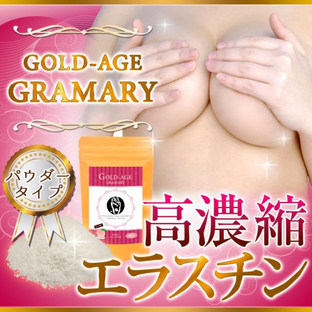 飲む誘惑パウダー GOLD-AGE GRAMARY