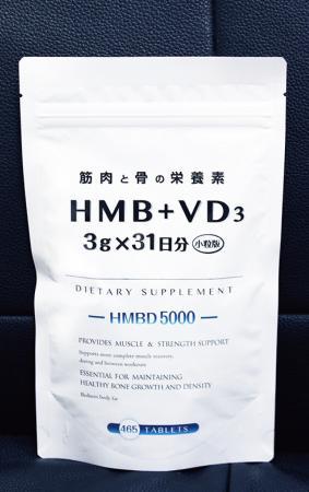 【賞味期限2021年5月 送料無料】HMBD5000(小粒・アルミ袋)