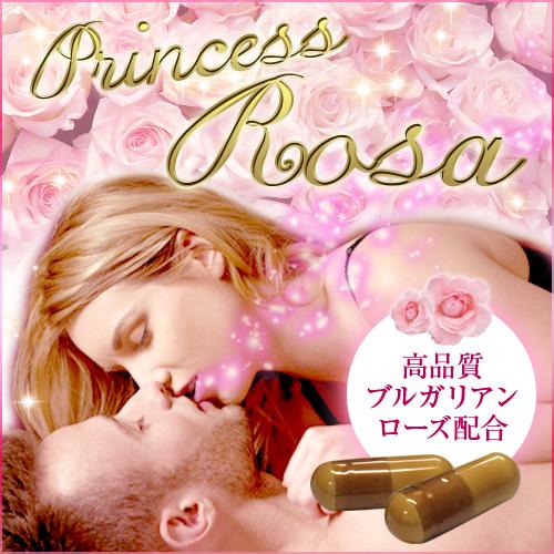 Princess Rosaプリンセスローザ