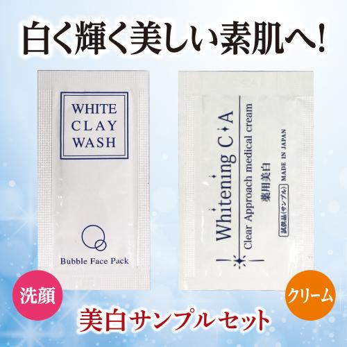 美白お試しセット(ホワイトクレイウォッシュ&ホワイトニングCA)