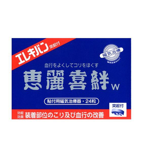 モチノキ)恵麗喜絆W【管理医療機器】