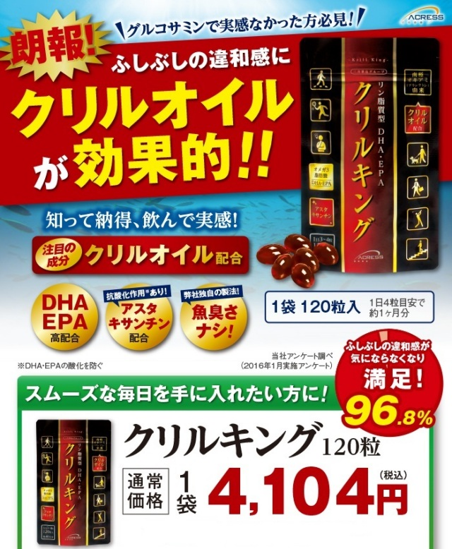 クリルキング 1袋(120粒入約1ヶ月分)【送料無料】