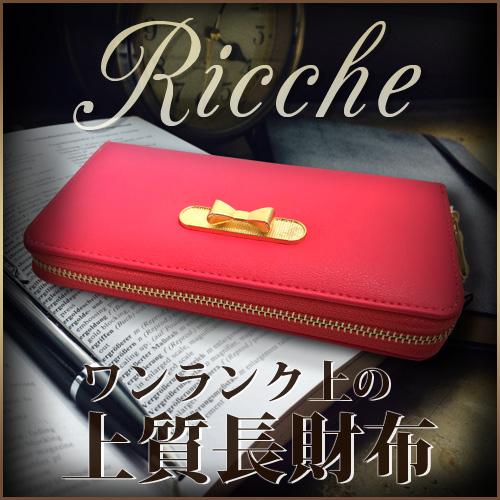 RICCHE -リーシェ-