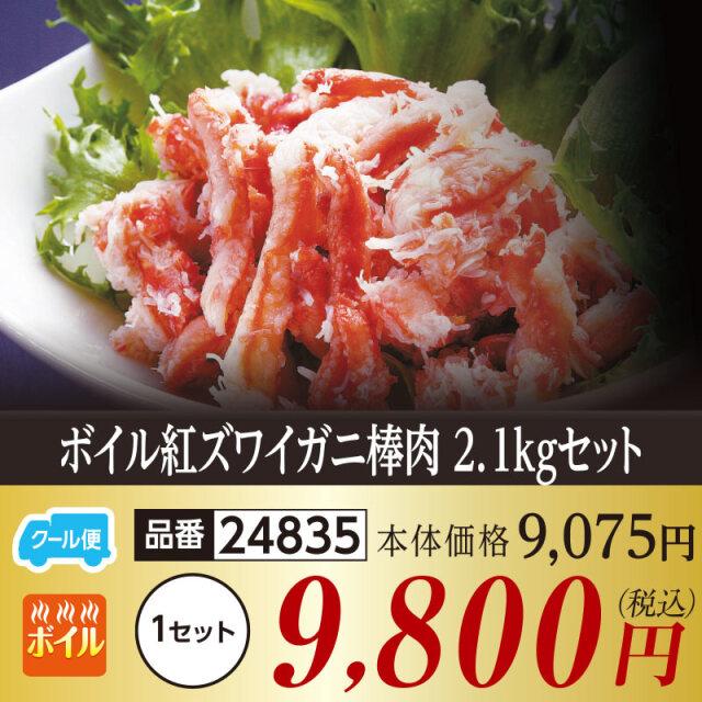 ボイル 紅ズワイガニ 棒肉 2.1kg