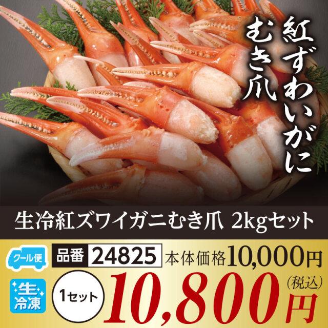 北海道産 生冷紅ズワイガニむき爪 2kg