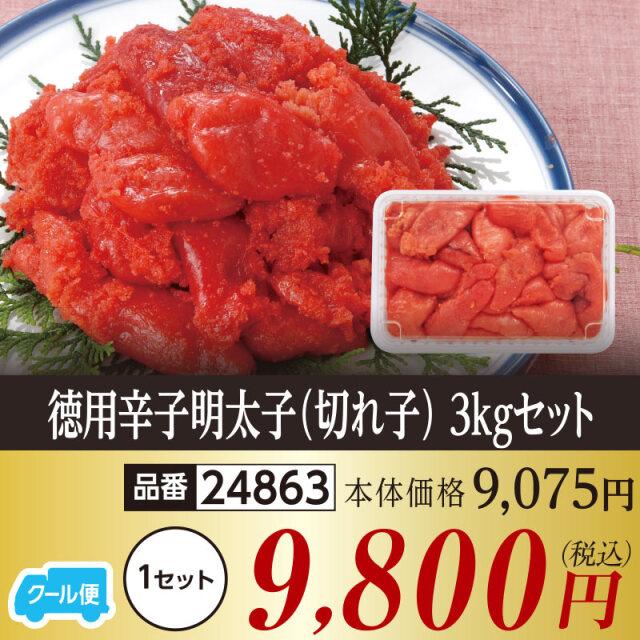 徳用辛子明太子(切れ子) 3kg