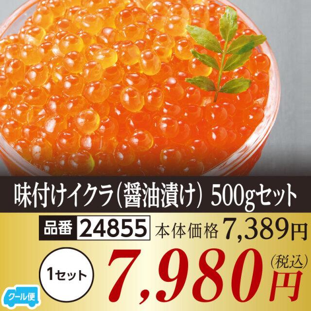 味付けイクラ(醤油漬け) 500g