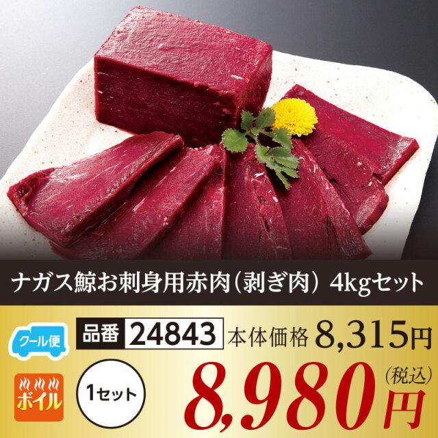 ナガス鯨の赤身(刺身用)4kgセット