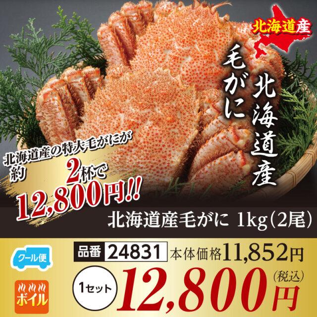 特大 北海道産毛がに 1kg(2尾)