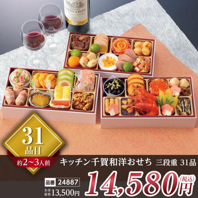 キッチン千賀和洋おせち三段重31品