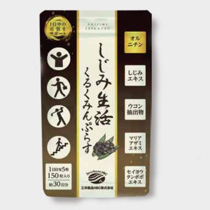 【送料無料】しじみ生活 くるくみんプラス 150粒/袋 定期購入
