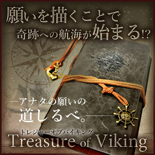 Treasure of Viking トレジャーオブバイキング