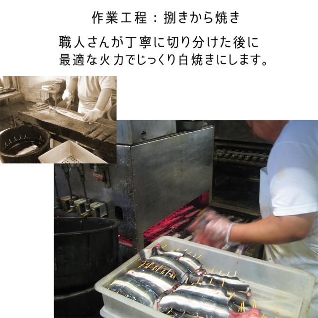うなぎ加工2