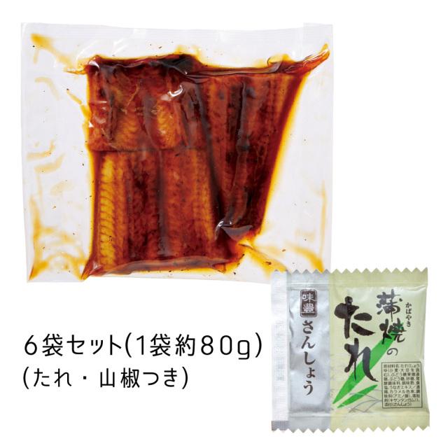 うなぎ80gx6