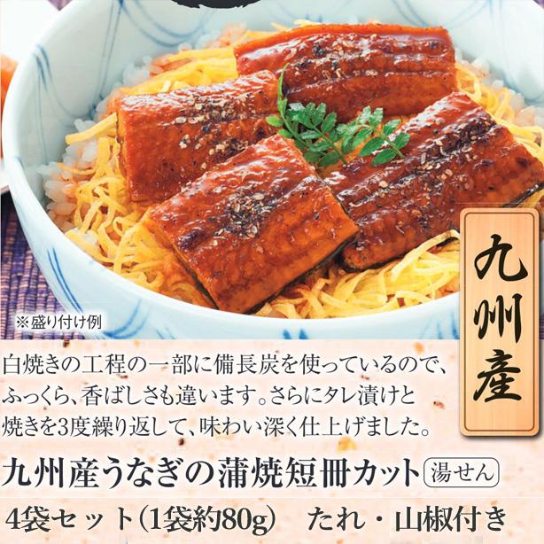 【2021年6月30日頃お届け】九州産うなぎの蒲焼短冊カット80g×4袋