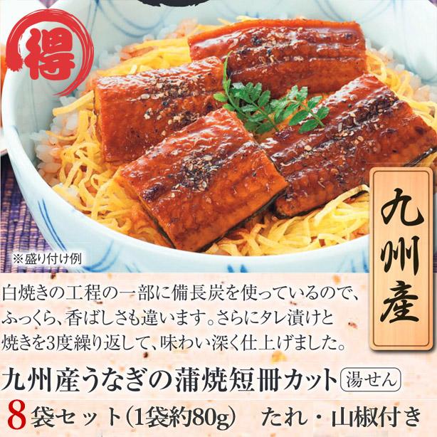【2021年6月30日頃お届け】九州産うなぎの蒲焼短冊カット80g×8袋