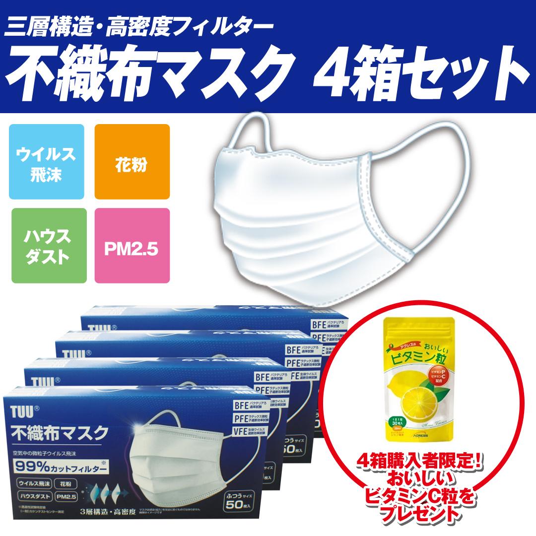 TUU 三層構造・高密度フィルター 不織布マスク50枚 × 4箱 + (プレゼント)ビタミン粒1袋 ※一世帯様 1セットまで