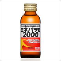 ミネパラG2000 100mL【第ニ類医薬品】