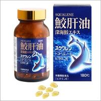 鮫肝油(深海鮫エキス)180粒