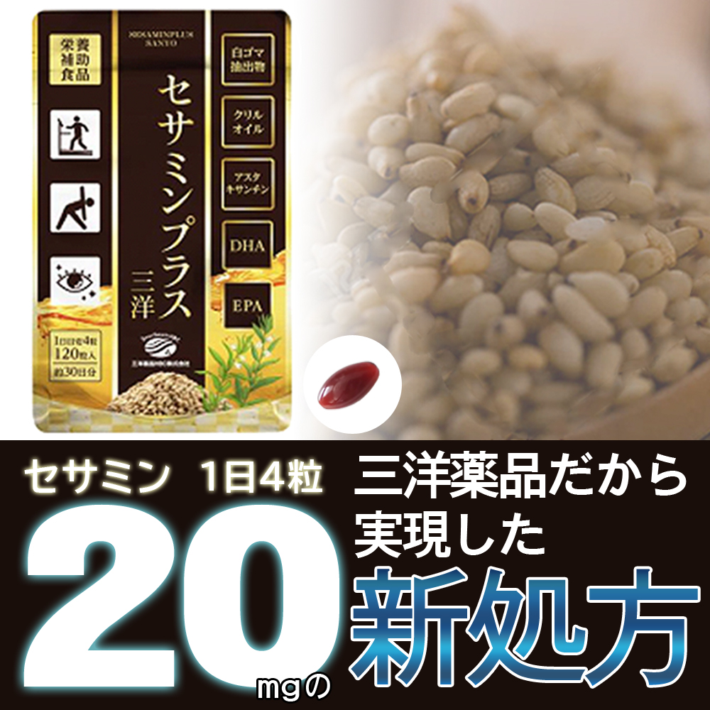 【新発売】セサミンプラス三洋(アルミタイプ) 120粒(30日分)
