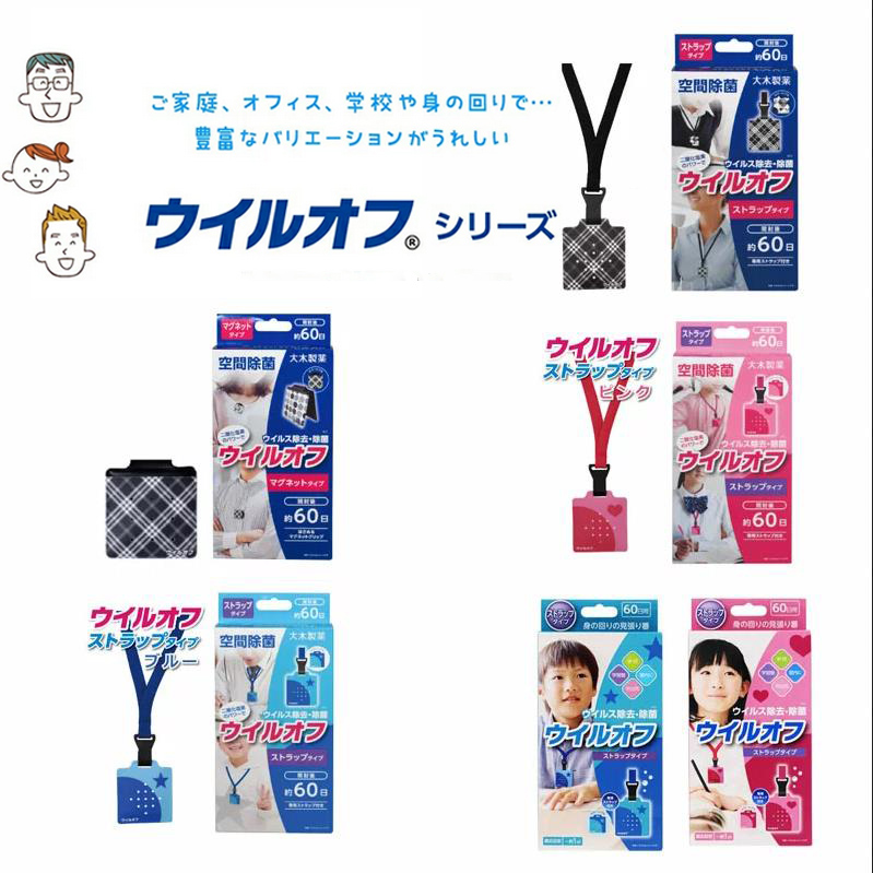 【送料無料】大木製薬 ウィルオフ 6種類 除菌 首掛け