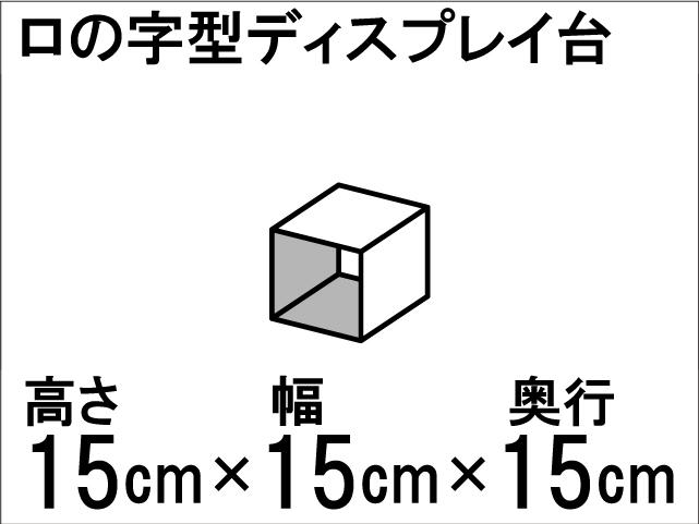 【ロの字型ディスプレイ台】ひな壇作りに最適!ディスプレイ台の定番型☆size:高さ15cm×幅15cm×奥行15cm