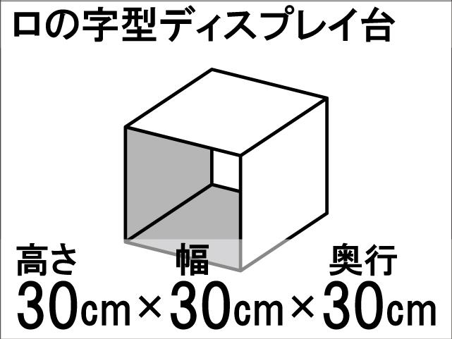 【ロの字型ディスプレイ台】ひな壇作りに最適!ディスプレイ台の定番型☆size:高さ30cm×幅30cm×奥行30cm