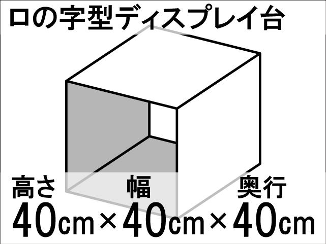 【ロの字型ディスプレイ台】ひな壇作りに最適!ディスプレイ台の定番型☆size:高さ40cm×幅40cm×奥行40cm