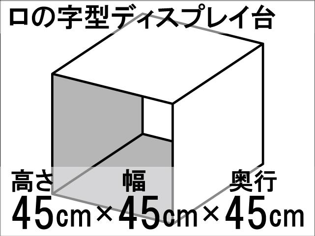 【ロの字型ディスプレイ台】ひな壇作りに最適!ディスプレイ台の定番型☆size:高さ45cm×幅45cm×奥行45cm