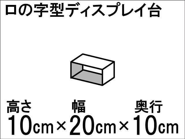 【ロの字型ディスプレイ台】ひな壇作りに最適!ディスプレイ台の定番型☆size:高さ10cm×幅20cm×奥行10cm
