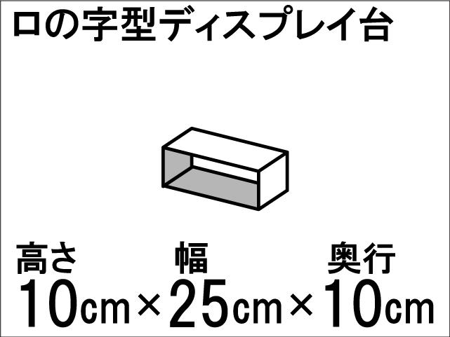 【ロの字型ディスプレイ台】ひな壇作りに最適!ディスプレイ台の定番型☆size:高さ10cm×幅25cm×奥行10cm