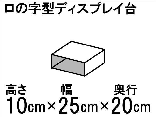 【ロの字型ディスプレイ台】ひな壇作りに最適!ディスプレイ台の定番型☆size:高さ10cm×幅25cm×奥行20cm