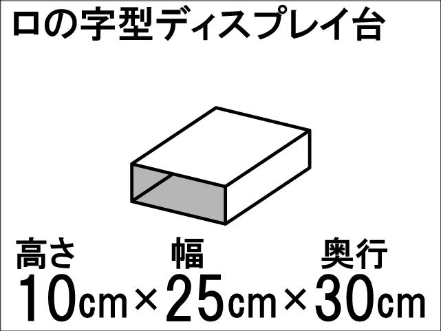 【ロの字型ディスプレイ台】ひな壇作りに最適!ディスプレイ台の定番型☆size:高さ10cm×幅25cm×奥行30cm
